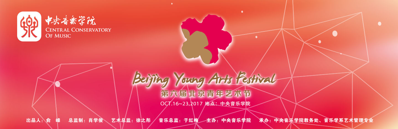 第六届北京青年艺术节