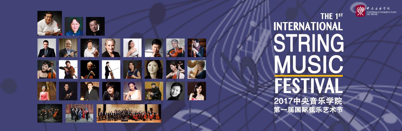 2017中央音乐学院第一届国际弦乐艺术节