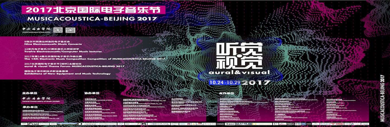 2017北京国际电子音乐节