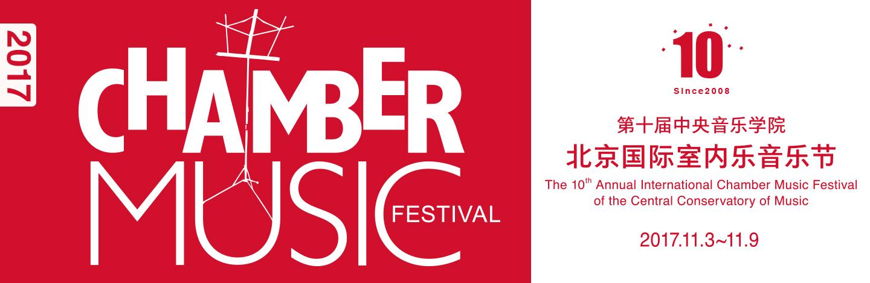 第十届中央音乐学院室内乐音乐节