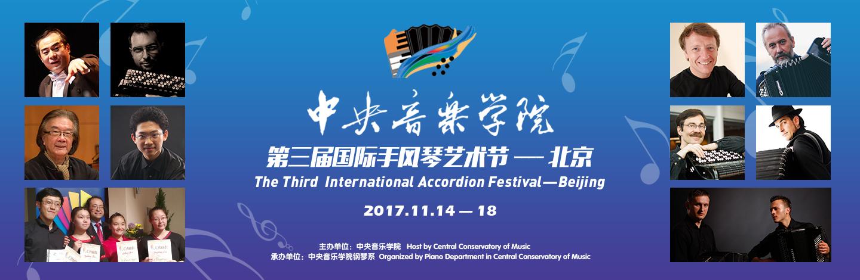 中央音乐学院第三届(北京)国际手风琴艺术节