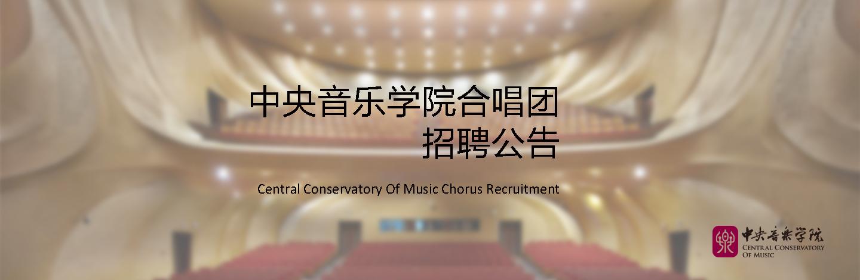 2018年合唱团招聘公告