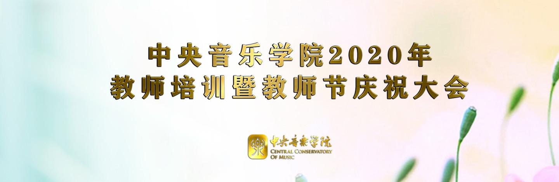2020年中央音乐学院教职工培训 暨教师节庆祝大会