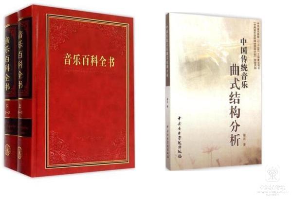 《中国传统音乐曲式结构分析》则是艺术学·新闻传播
