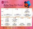 第四届北京青年艺术节-节目表