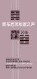 01莱布尼茨国际作曲比赛暨第八届中国ConTempo作曲比赛