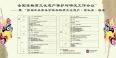 全国非物质文化遗产保护与研究工作会议海报01