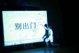 2015北京青年艺术节 解构,从M的告白  (9)